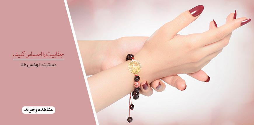 دستبندهای ماه تولد