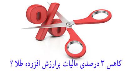 خبر کاهش 3درصدی مالیات برارزش افزوده و....